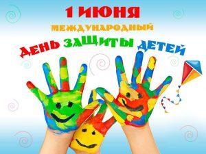 5161-otkritki-Otkritka-kartinka-1-iyunya-Den-zaschiti-detey-prazdnik-pozdravlenie-deti